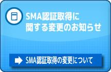 SMA認証取得に関する変更のお知らせ