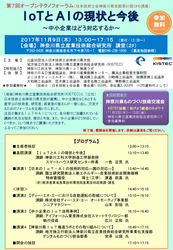 【確定版】第7回オープンテクノフォーラム_ページ_1