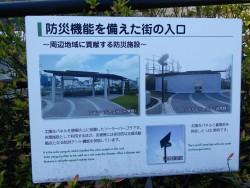 IMG_20171117防災施設1