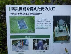 IMG_20171117防災施設2