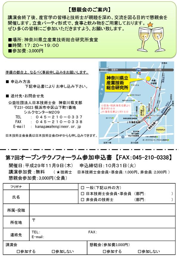 【確定版】第7回オープンテクノフォーラム_ページ_2