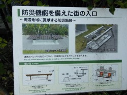 IMG_20171117防災施設3