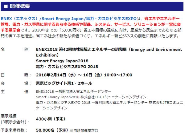 ENEX2018gaiyou