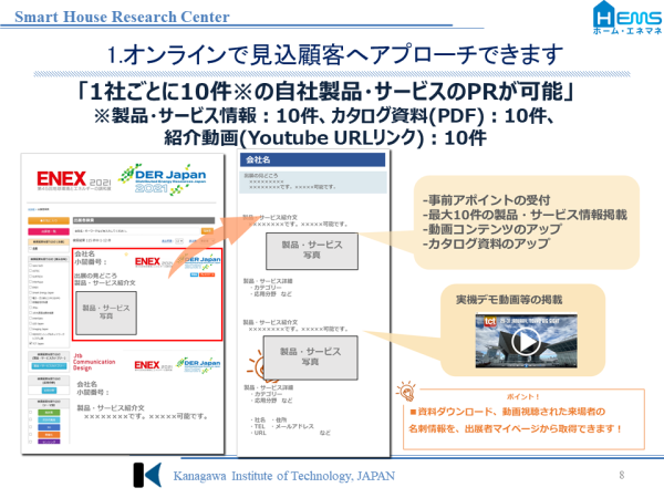 ENEX2021_KAITコンソ合同企画出展案内201019_8p