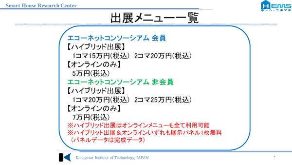 スライド7-2